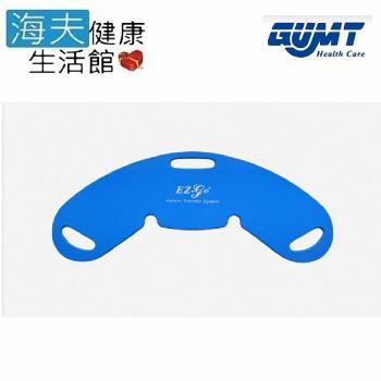 【EZ-GO 海夫】EZ-510 蝴蝶形狀 移位滑板 搬運移位滑墊