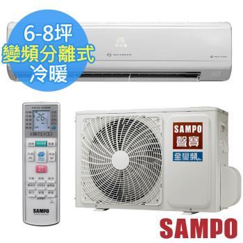 SAMPO聲寶冷氣 6-8坪 1級變頻一對一分離式冷暖氣 AU-PC41DC+AM-PC41DC
