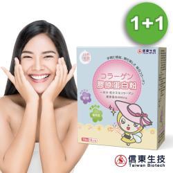 【信東生技】自然果潤膠原蛋白精華粉(買一送一)-網