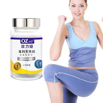 歐力婕 專利天然鈣加強型配方 (60顆/瓶)