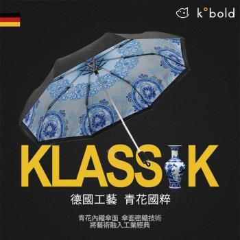 【德國kobold酷波德】抗UV零透光智能防曬-青花瓷系列-雙層遮陽防曬降溫傘-三折傘-花間瓷