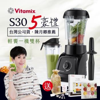 美國Vita-Mix S30輕饗型全食物調理機-黑色(買就送)