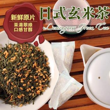 日式玄米茶茶包 日本煎茶 日本茶 1組(15小包)  免運嚐鮮組 【全健】