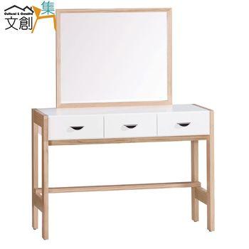 【文創集】西利 時尚3.5尺木紋雙色立鏡式化妝台