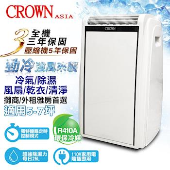 CROWN皇冠10000BTU 5-7坪移動式冷氣空調新冷媒壓縮機CAC-100RWN03