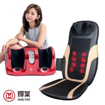 輝葉 人氣火紅溫感美腿機+4D溫熱手感按摩墊