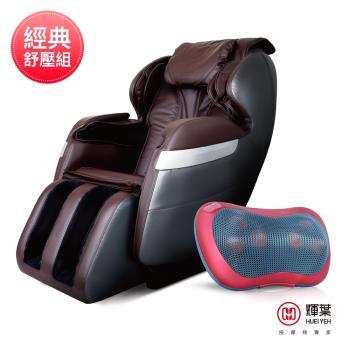 輝葉 商務艙 零重力按摩椅+熱感揉震舒壓按摩枕