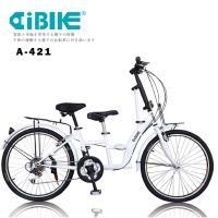 AiBIKE 24吋21速 樂活 親子車 升級版 全家一同甜蜜出遊