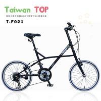 Taiwan TOP SHIMANO 20吋21速 F型小徑車