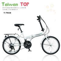 Taiwan TOP SHIMANO 20吋21速 T型折疊車 全新升級版 加贈擋泥板及後貨架 折疊車