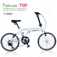 Taiwan TOP SHIMANO 21速 451輪組 小鋼炮折疊車 特別版 小折 折疊車