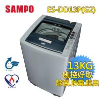 SAMPO聲寶PICO PURE變頻好取式13公斤洗衣機ES-DD13P(G2)