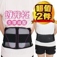 JS嚴選 護脊板健康舒適護腰帶 超值2件