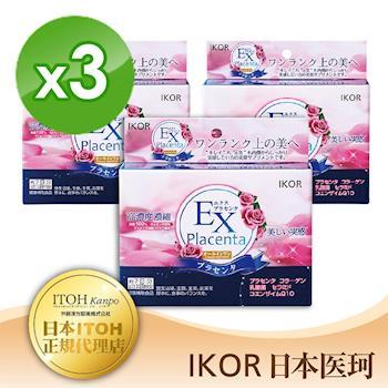 IKOR日本醫珂 EX彼女的祕戀胎盤膠原錠*3盒