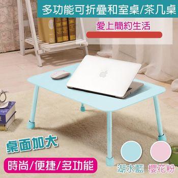 【FUJI-GRACE】桌面加大多功能可折疊和室桌/茶几桌(櫻花粉/湖水藍-兩色任選)