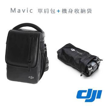 "DJI""御"" Mavic 單肩包+機身收納袋"