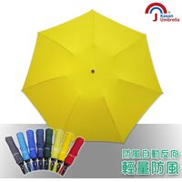 Kasan 輕量型防風自動開收反向傘(亮黃)