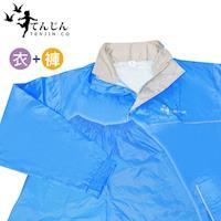 天神牌日式輕質二件式套裝風雨衣(藍色) TJ-931