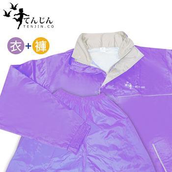 天神牌日式輕質二件式套裝風雨衣(紫色) TJ-931