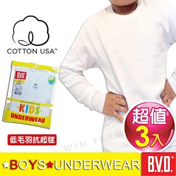 BVD 美國棉兒童厚棉圓領長袖衛生衣(3件組)-台灣製造