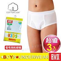 BVD 美國棉兒童三角褲低毛羽抗起毬(3件組)-台灣製造