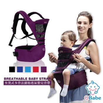 【QBabe】坐凳式多背法網格透氣嬰兒背帶
