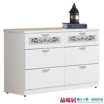 【品味居】蒂納 時尚白4尺六斗櫃/收納櫃