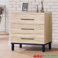 【品味居】克里斯多 時尚2.6尺木紋三斗櫃/收納櫃