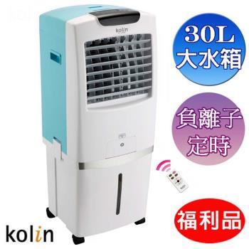 Kolin 歌林 30L負離子移動式水冷器 KF-LN08W~福利品