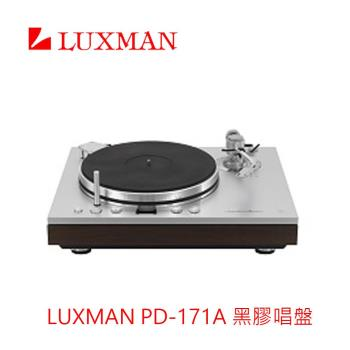 Luxman 黑膠唱盤PD-171A