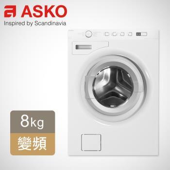 ASKO 瑞典賽寧8公斤滾筒式變頻洗衣機 W6564