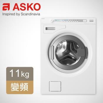 ASKO 瑞典賽寧11公斤滾筒式變頻洗衣機 W8844XL(220V)