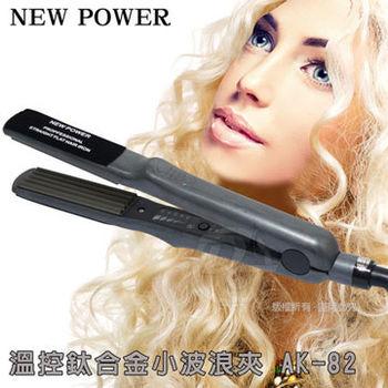 NEW POWER專業溫控鈦合金小波浪夾 (中長髮適用) AK-82