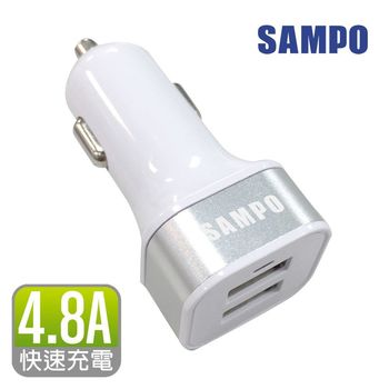 SAMPO 聲寶 雙USB車用充電器 DQ-U1503CL (4.8A Max.)