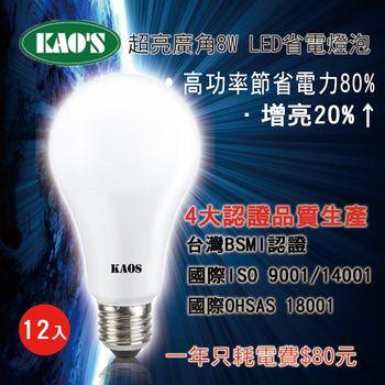 KAOS  8w 高光效 LED 燈泡 -12入組