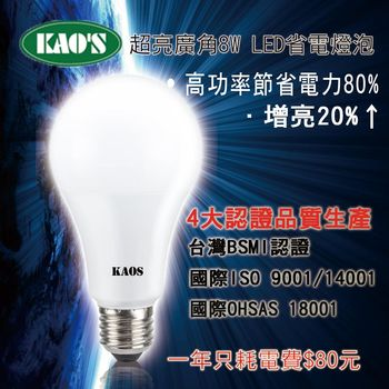 KAOS  8w 高光效 LED 燈泡 -8入組