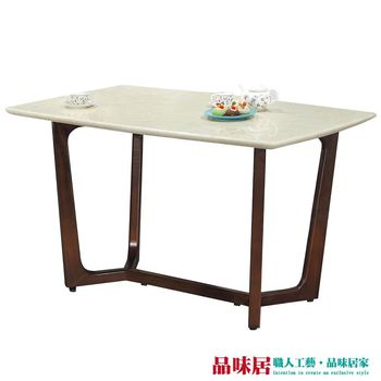 【品味居】塔利 實木4.6尺雲紋石面餐桌(不含餐椅)