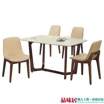 【品味居】塔利 實木4.6尺雲紋石面餐桌椅組合(一桌四椅)
