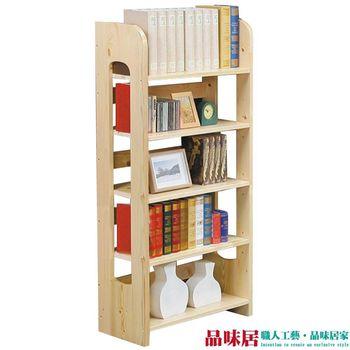 【品味居】梅爾辛 實木2.1尺開放式五格書櫃/收納櫃