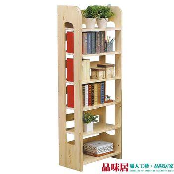 【品味居】梅爾辛 實木2.1尺開放式六格書櫃/收納櫃