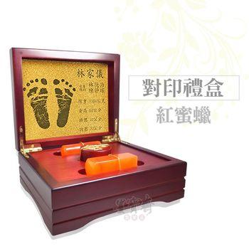 【墨寶齋製筆莊】科技紅蜜蠟對章禮盒(肚臍章/胎毛章)