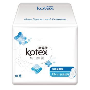 靠得住 純白體驗淨味紫羅蘭日用超薄衛生棉23cm(18片x8包/組)