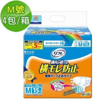 麗護蕾Livedo 日本原裝進口黏貼型全功能成褲 M號 15片(4包/箱)