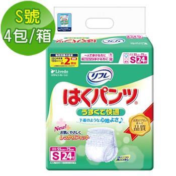 利護樂Livedo 日本原裝進口褲型成人紙尿褲 S號 24片(4包/箱)