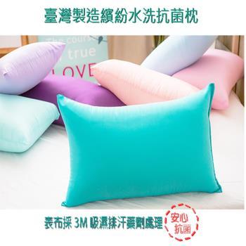 3M吸溼排汗專利 繽紛水洗抗菌枕(2入)