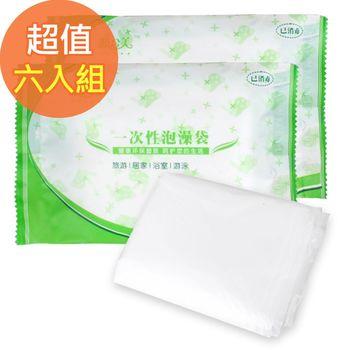 【韓版】加大款旅遊外出拋棄式浴缸泡澡袋(六入組)