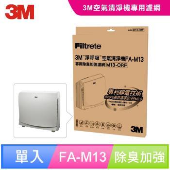 【3M】 淨呼吸空氣清淨機-超舒淨型 專用除臭加強濾網 M13-ORF