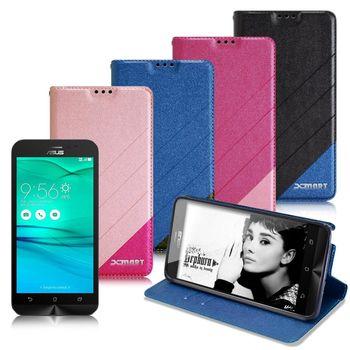 X_mart ASUS ZenFone Go ZB500KL 5吋 完美拼色磁扣皮套