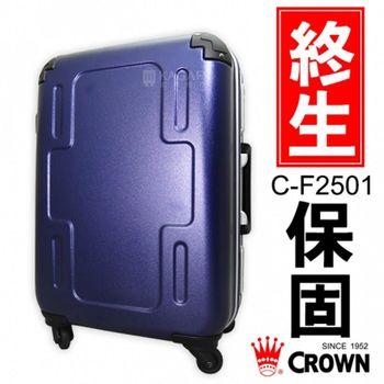 CROWN皇冠 19.5吋 終生保固 鋁框硬殼 霧面防刮 行李箱 旅行箱 C-F2501