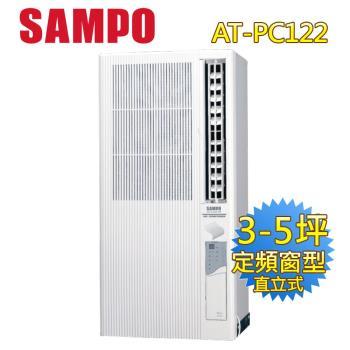 SAMPO聲寶右吹3-5坪定頻110V直立式冷氣 AT-PC122